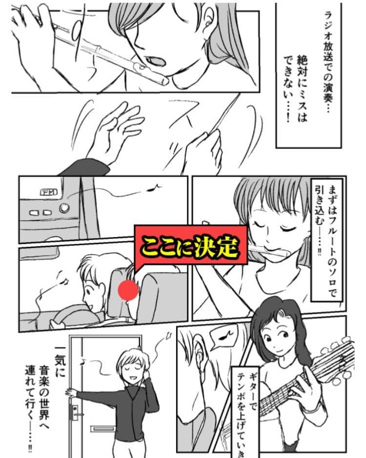 【色あせない作画崩壊】 「ラジオ・カンタービレ」問題.01の攻略