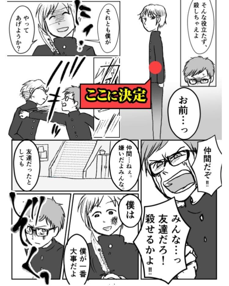 【色あせない作画崩壊】 「暗殺学園」問題.01の攻略