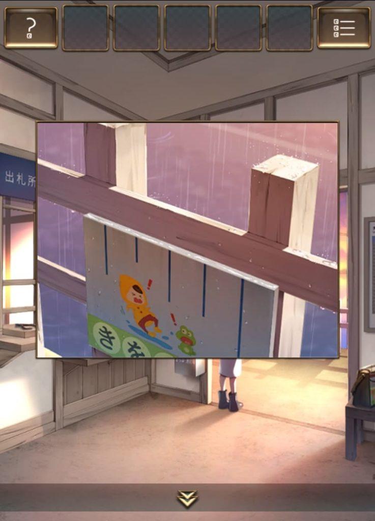 【脱出ゲーム ウセモノターミナル2】 ステージ1の攻略1