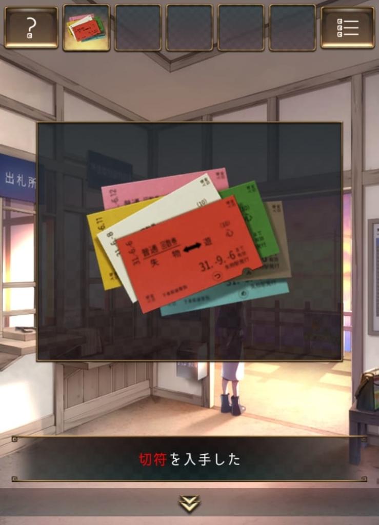 【脱出ゲーム ウセモノターミナル2】 ステージ1の攻略4
