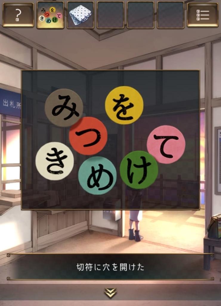 【脱出ゲーム ウセモノターミナル2】 ステージ1の攻略6