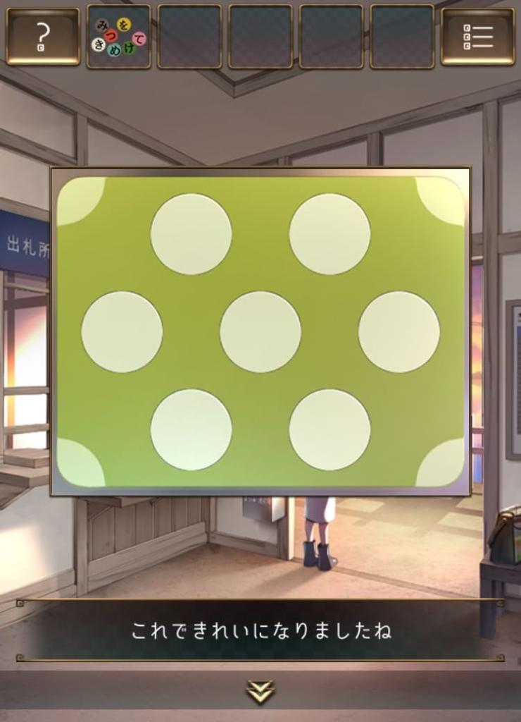 【脱出ゲーム ウセモノターミナル2】 ステージ1の攻略8