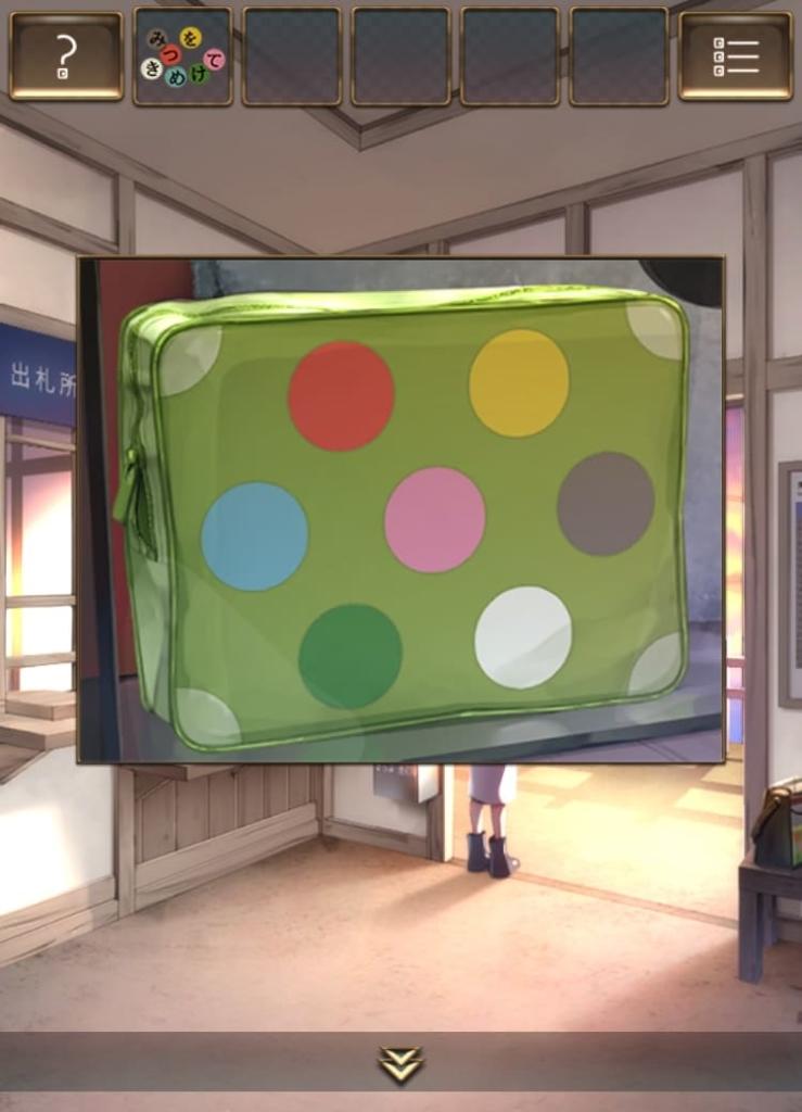【脱出ゲーム ウセモノターミナル2】 ステージ1の攻略10