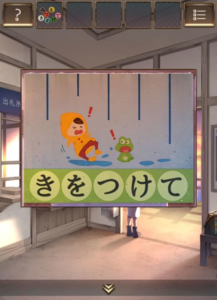 【脱出ゲーム ウセモノターミナル2】 ステージ1の攻略9
