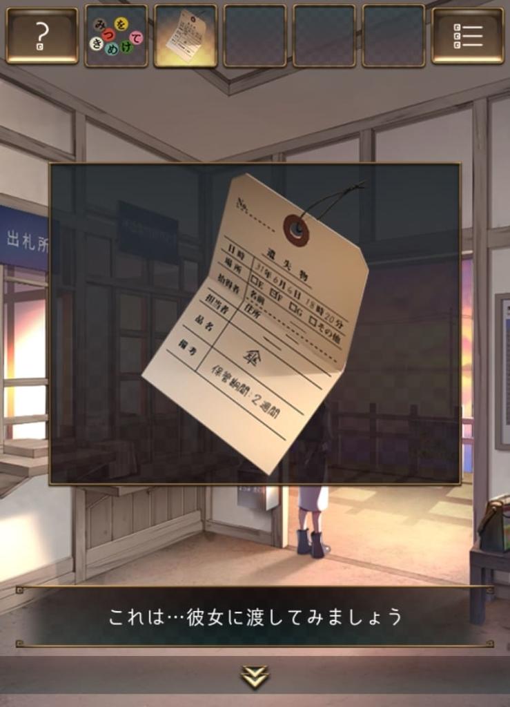 【脱出ゲーム ウセモノターミナル2】 ステージ1の攻略12