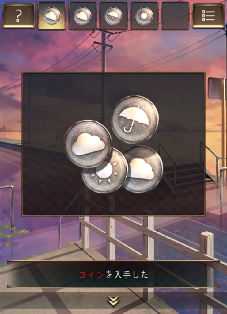 【脱出ゲーム ウセモノターミナル2】 ステージ2の攻略6
