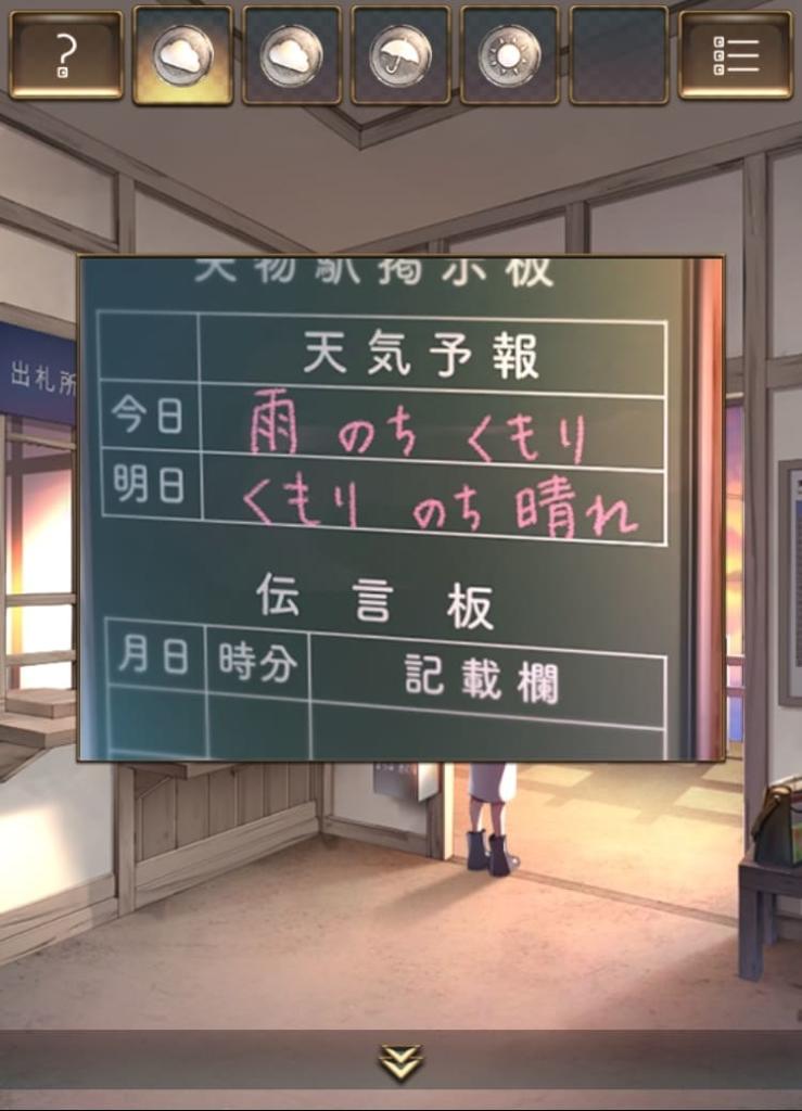 【脱出ゲーム ウセモノターミナル2】 ステージ2の攻略7