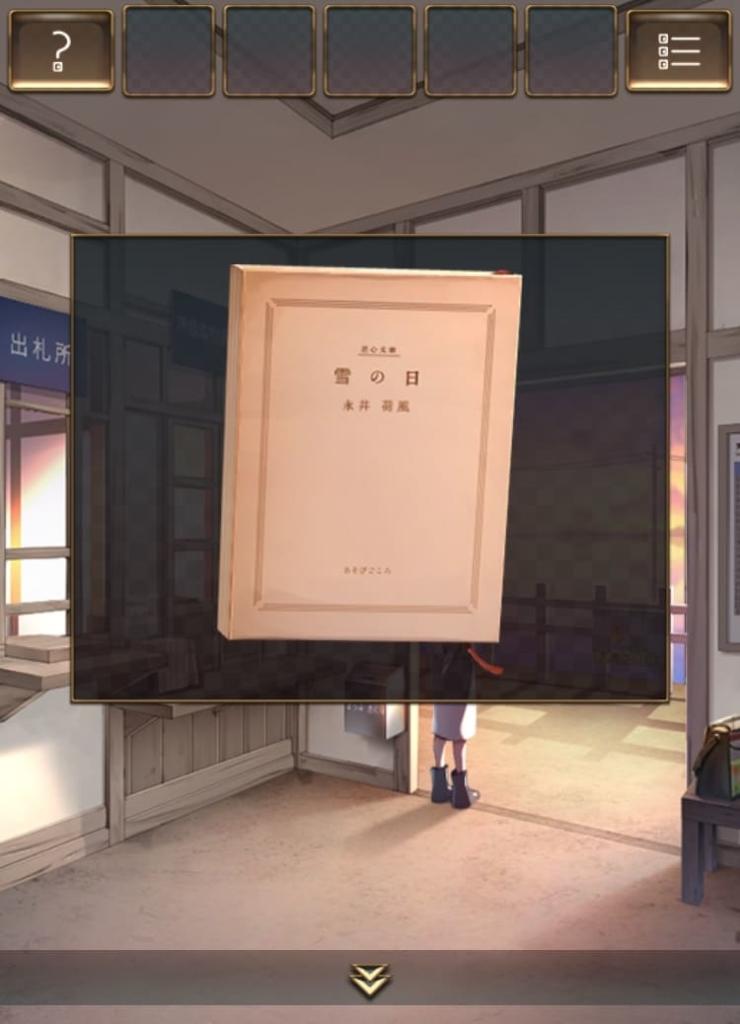 【脱出ゲーム ウセモノターミナル2】 ステージ2の攻略11