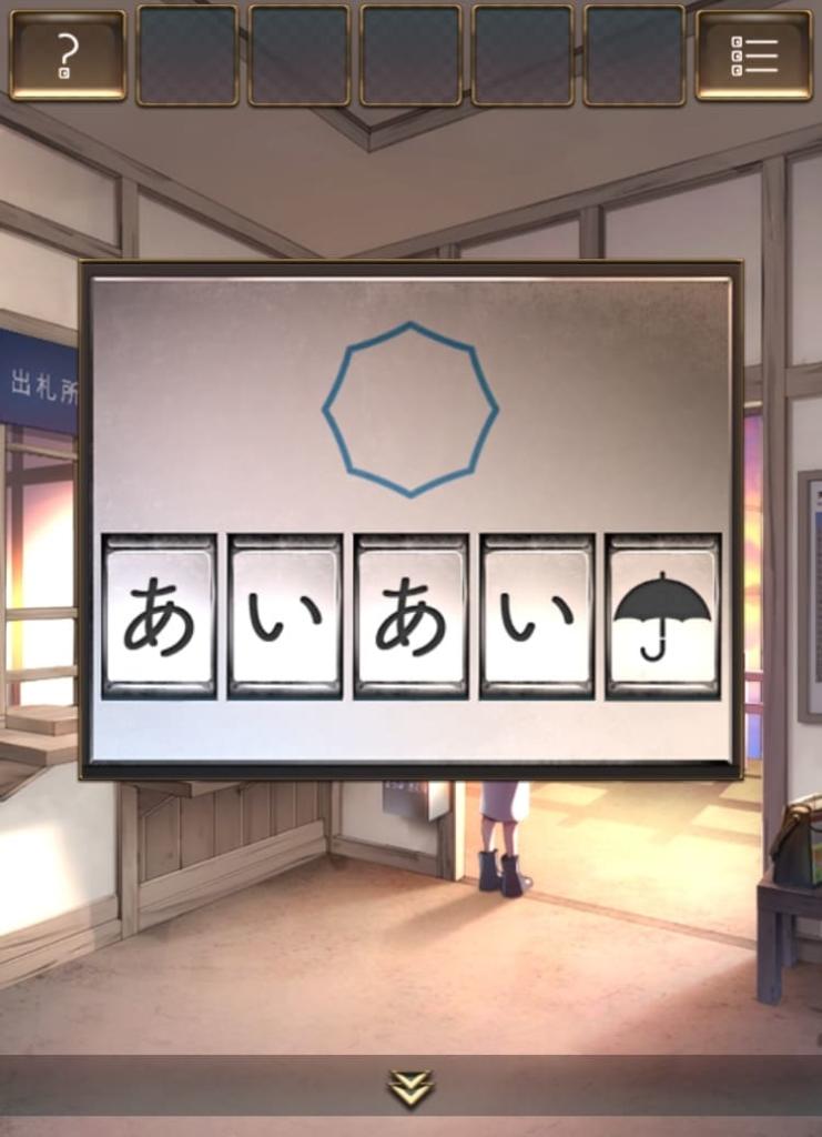 【脱出ゲーム ウセモノターミナル2】 ステージ2の攻略14
