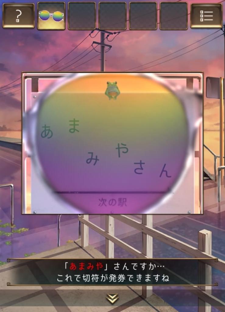 【脱出ゲーム ウセモノターミナル2】 ステージ2の攻略16