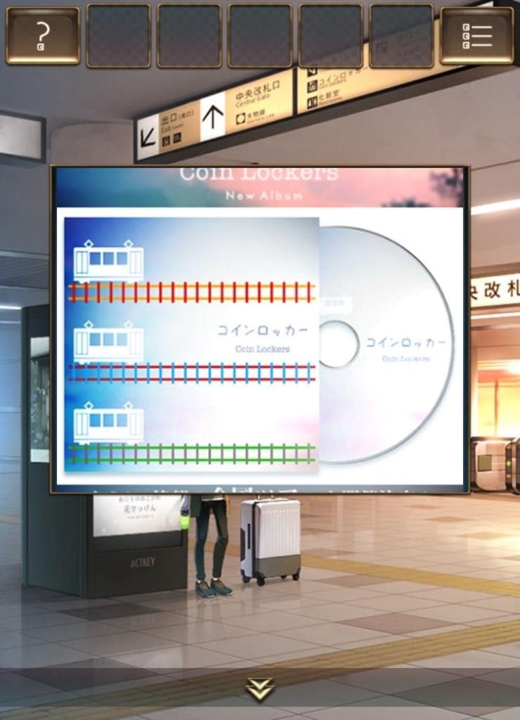 【脱出ゲーム ウセモノターミナル2】 ステージ3の攻略2