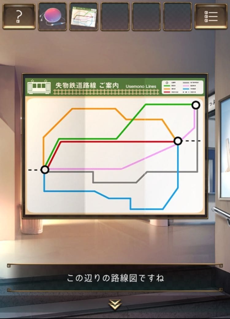 【脱出ゲーム ウセモノターミナル2】 ステージ3の攻略5