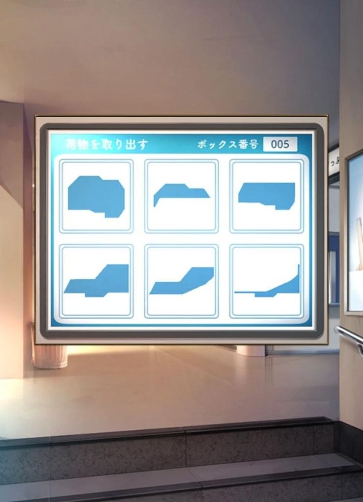 【脱出ゲーム ウセモノターミナル2】 ステージ3の攻略8
