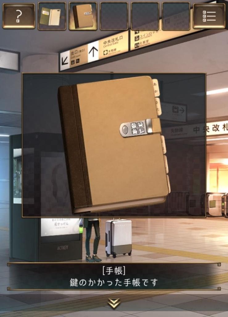 【脱出ゲーム ウセモノターミナル2】 ステージ4の攻略1