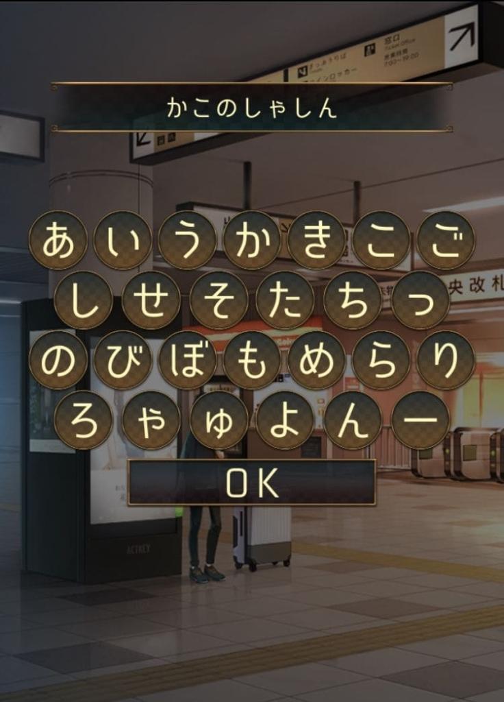 【脱出ゲーム ウセモノターミナル2】 ステージ4の攻略9