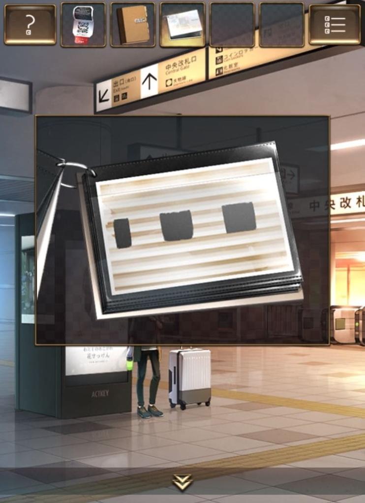 【脱出ゲーム ウセモノターミナル2】 ステージ4の攻略11