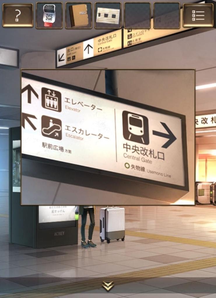 【脱出ゲーム ウセモノターミナル2】 ステージ4の攻略13