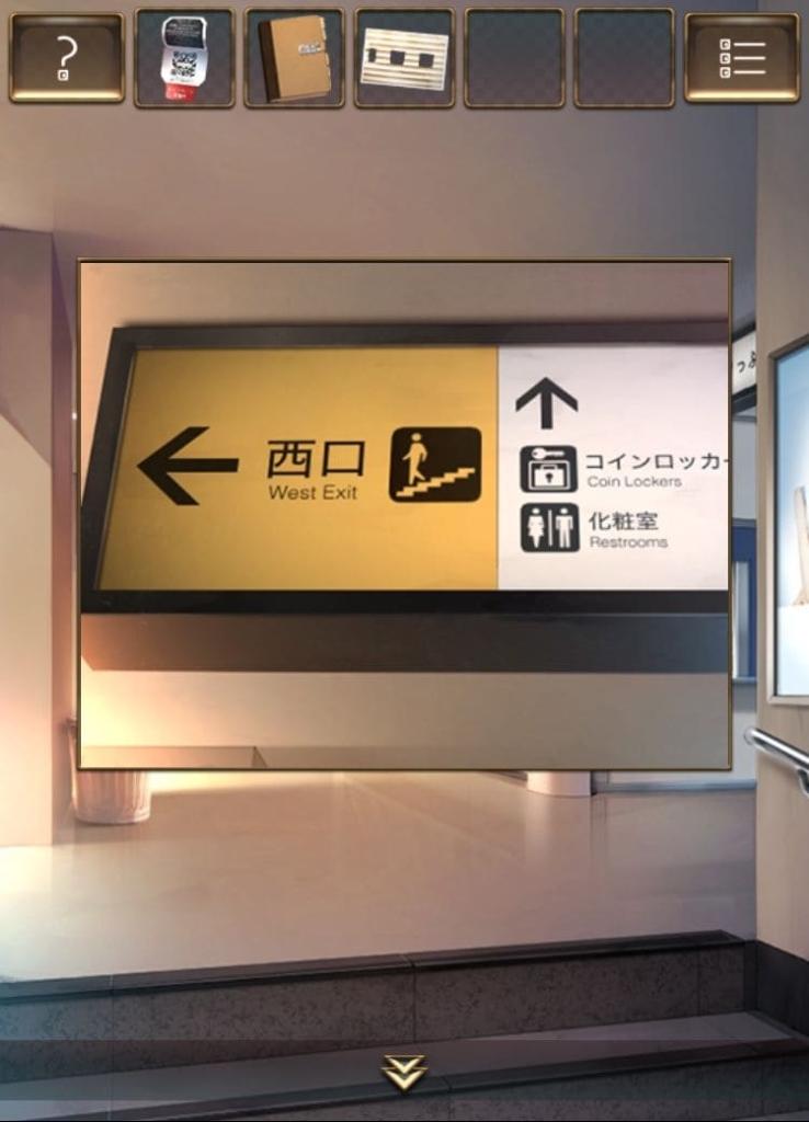 【脱出ゲーム ウセモノターミナル2】 ステージ4の攻略14