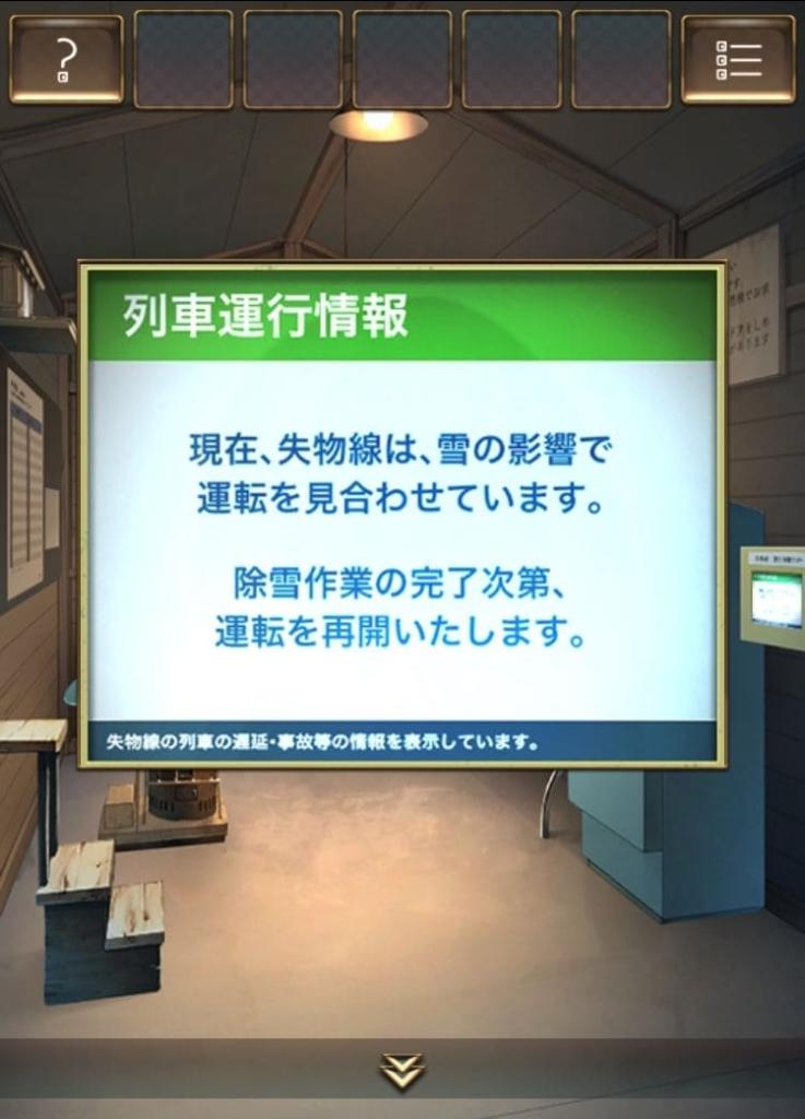 【脱出ゲーム ウセモノターミナル2】 ステージ5の攻略1