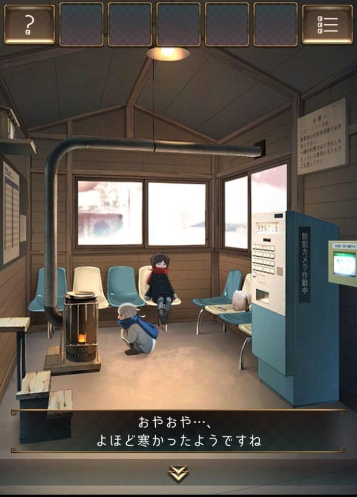 【脱出ゲーム ウセモノターミナル2】 ステージ5の攻略4