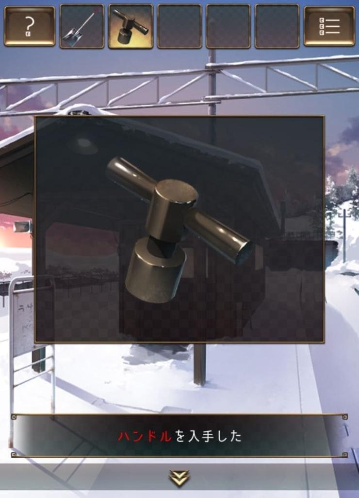 【脱出ゲーム ウセモノターミナル2】 ステージ5の攻略12
