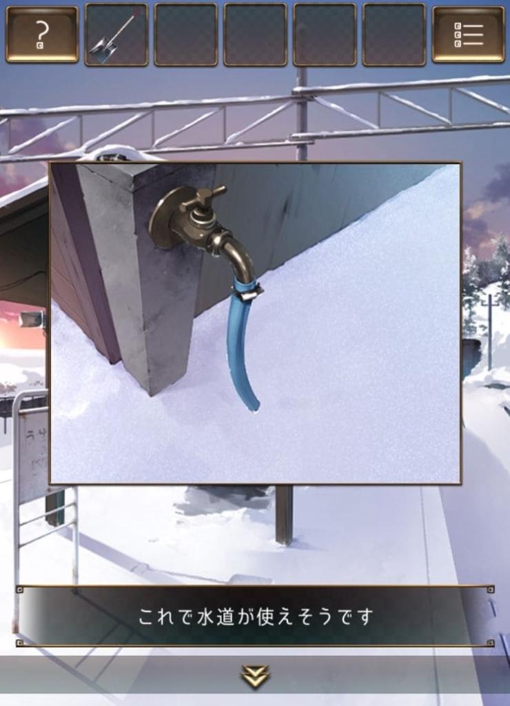【脱出ゲーム ウセモノターミナル2】 ステージ5の攻略13