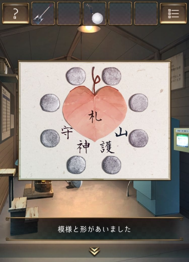 【脱出ゲーム ウセモノターミナル2】 ステージ5の攻略19