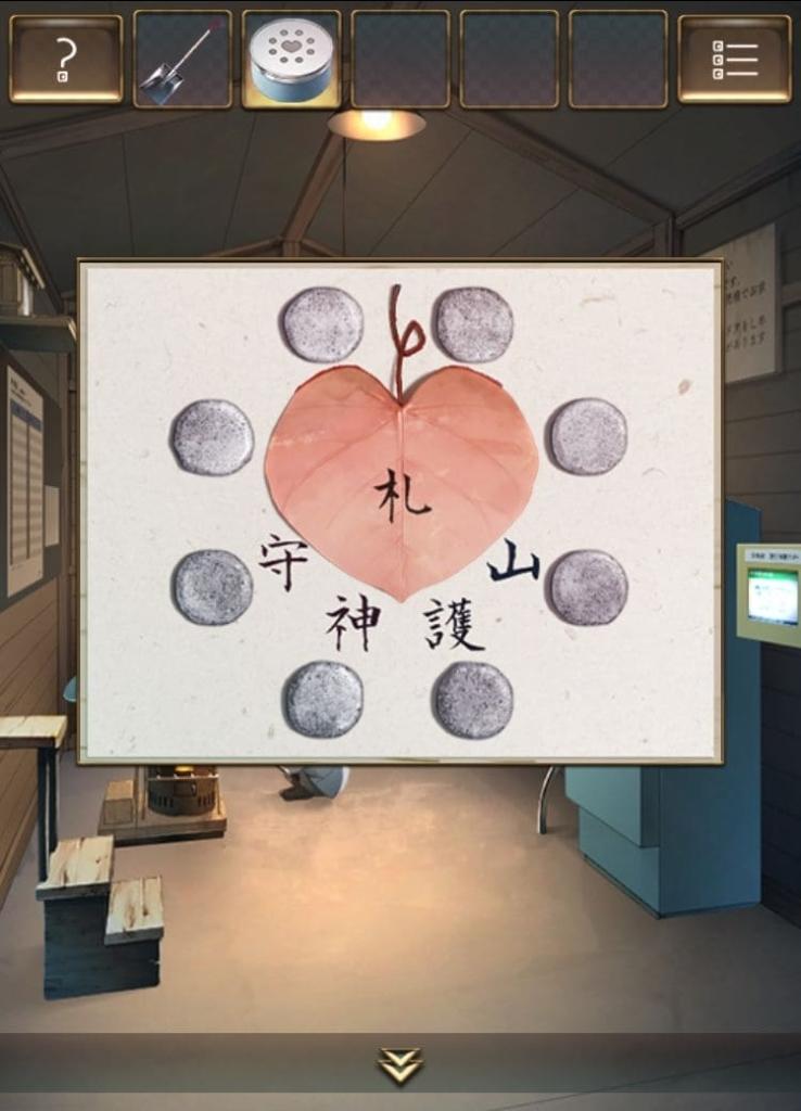 【脱出ゲーム ウセモノターミナル2】 ステージ5の攻略18