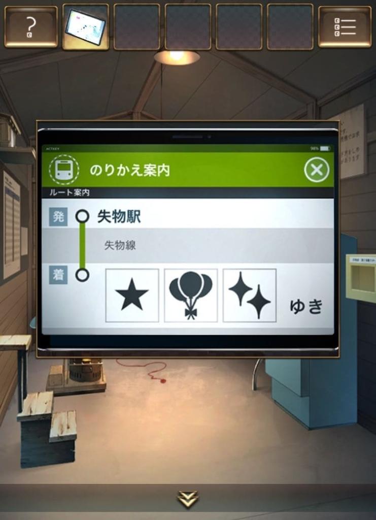 【脱出ゲーム ウセモノターミナル2】 ステージ6の攻略8