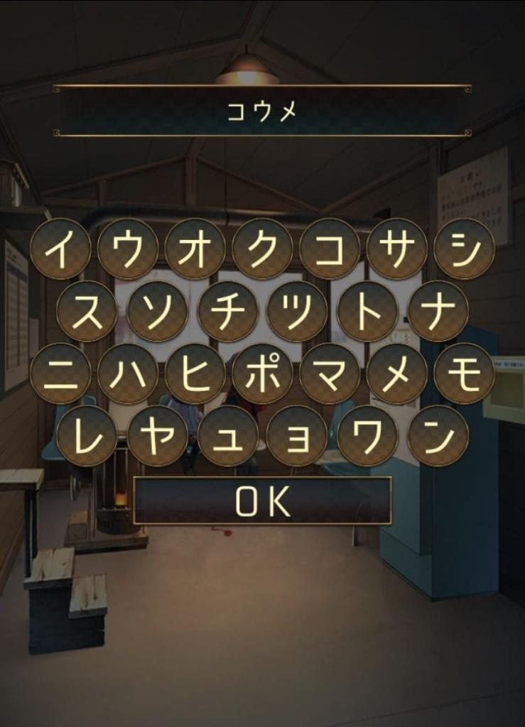 【脱出ゲーム ウセモノターミナル2】 ステージ6の攻略13