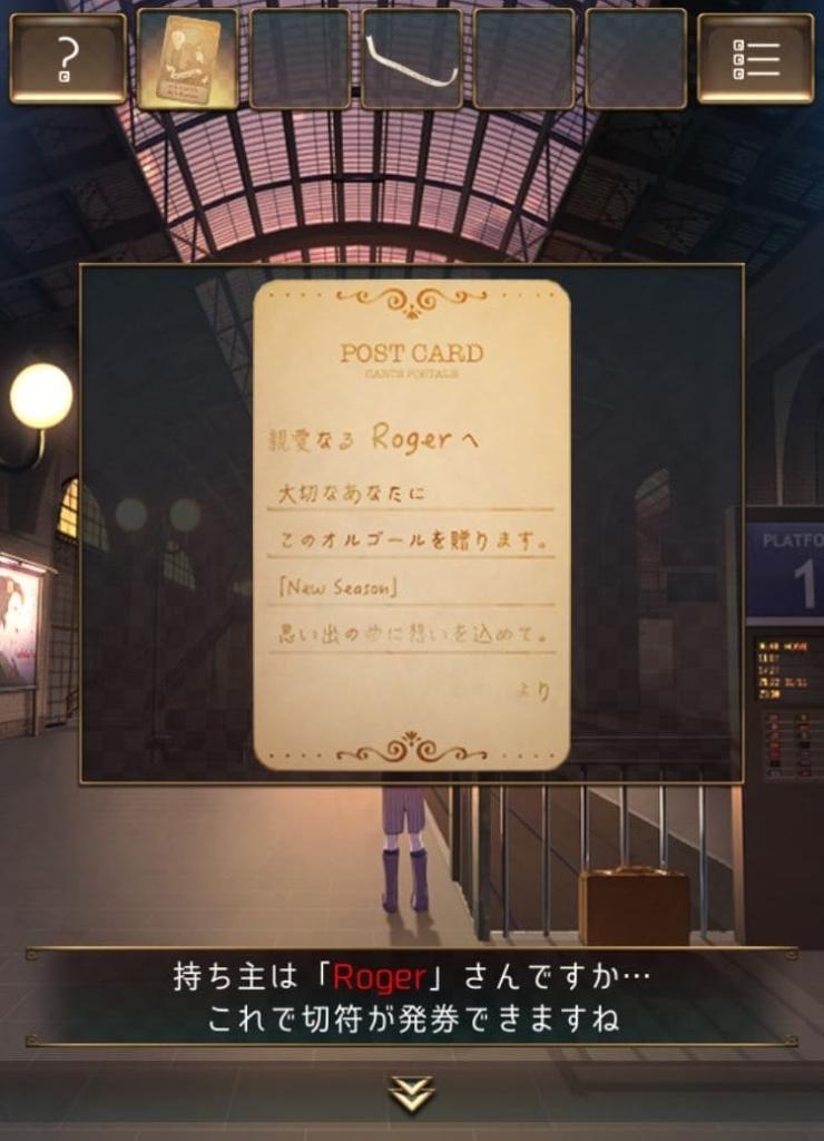 【脱出ゲーム ウセモノターミナル2】 ステージ8の攻略18