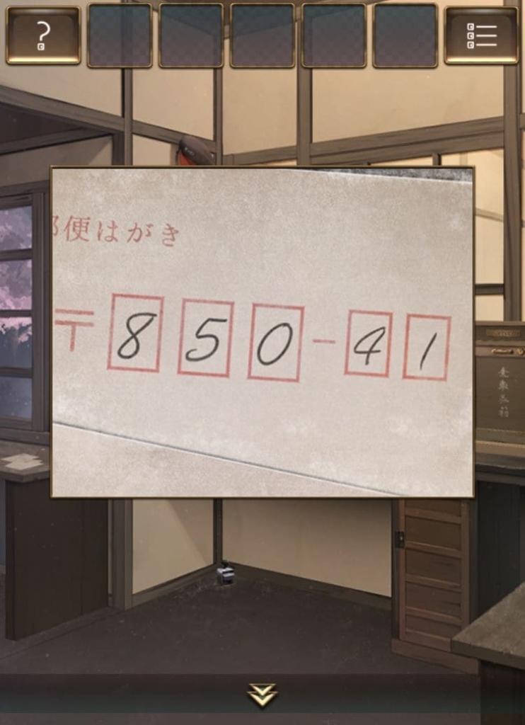 【脱出ゲーム ウセモノターミナル2】 ステージ9の攻略4
