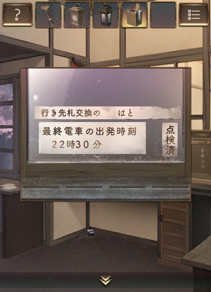 【脱出ゲーム ウセモノターミナル2】 ステージ9の攻略9