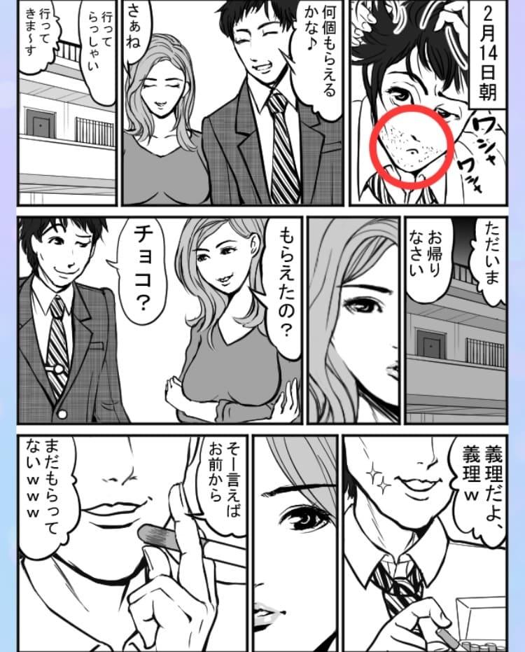 【浮気され女】 ステージ6「バレンタインデーの夫」の問題.01の答え