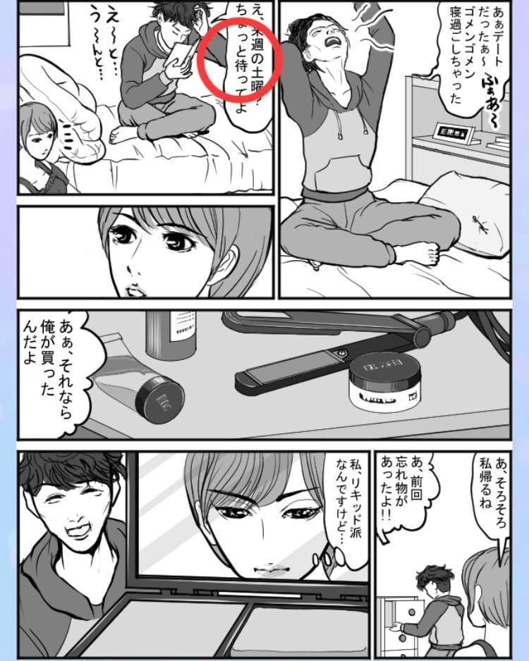 【浮気され女】 ステージ7「寝過ごした彼」の問題.01の答え