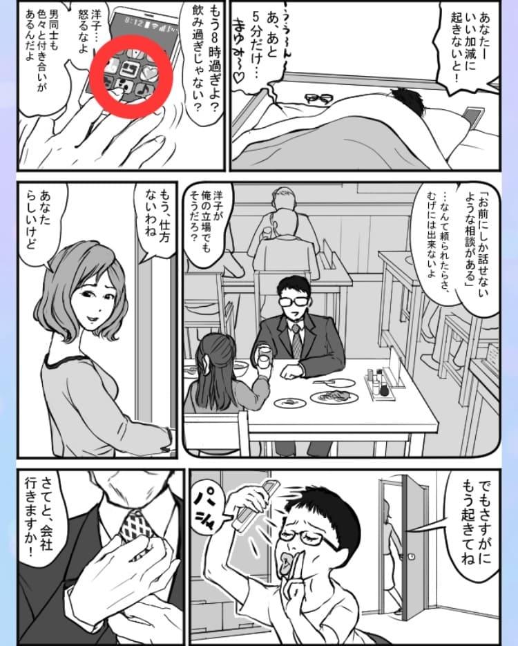 【浮気され女】 ステージ20「寝起きの夫」の問題.01の答え