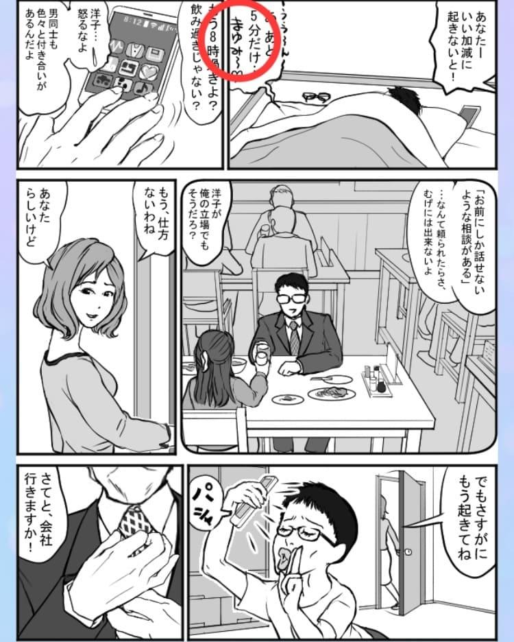 【浮気され女】 ステージ20「寝起きの夫」の問題.03の答え