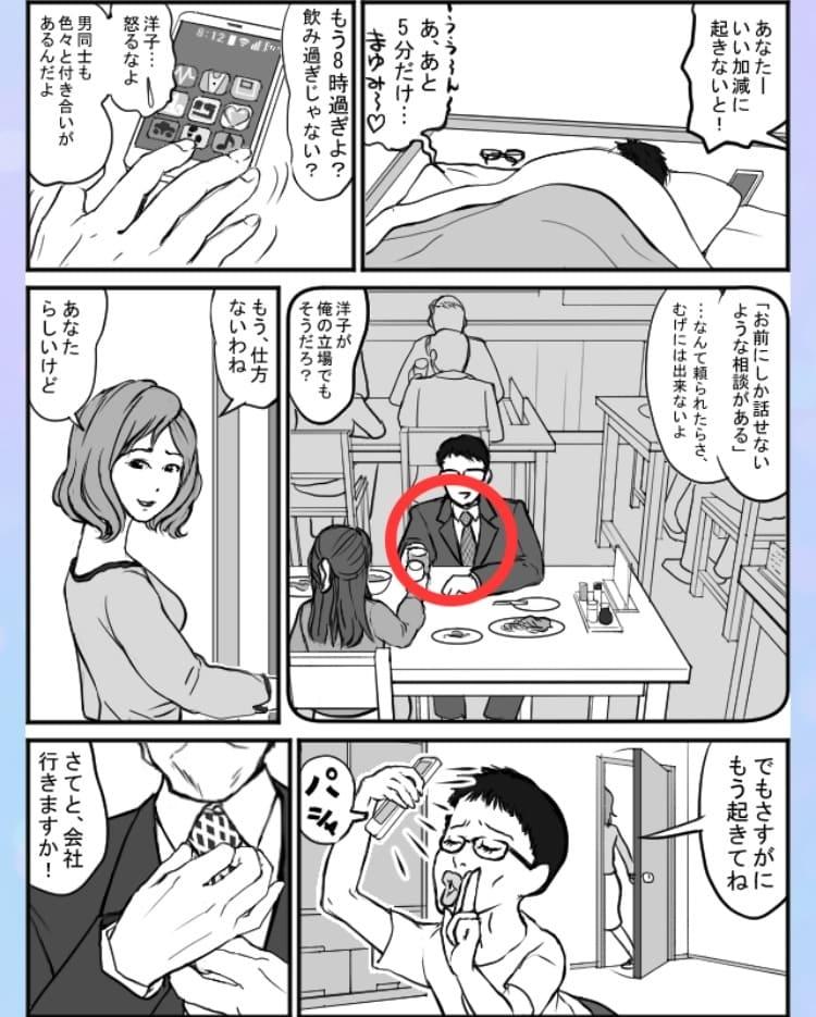 【浮気され女】 ステージ20「寝起きの夫」の問題.04の答え