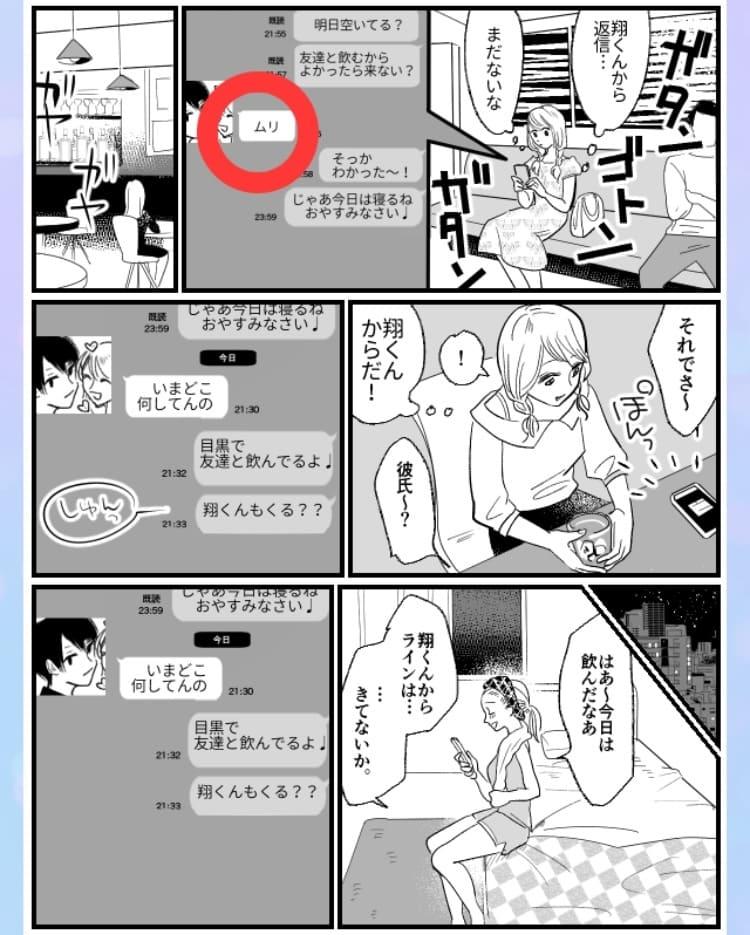 【浮気され女】 ステージ5「つれない彼」の問題.01の答え