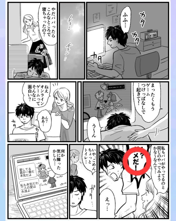 【浮気され女】 ステージ14「ゲーム中毒な夫」の問題.01の答え