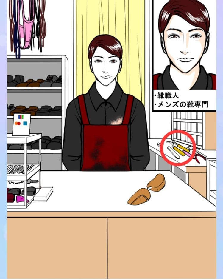 【浮気され女】 ステージ1「靴職人な彼」の問題.01の答え