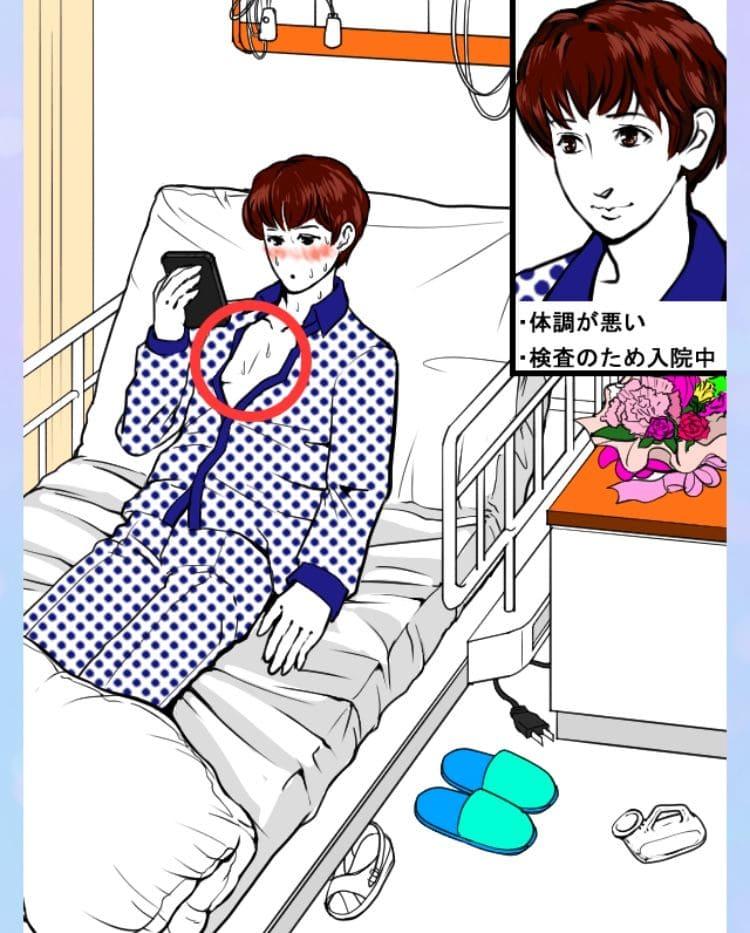 【浮気され女】 ステージ5「病室の彼」の問題.02の答え