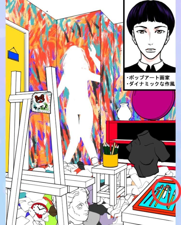 【浮気され女】 ステージ7「ポップアートな彼」の問題.01の答え