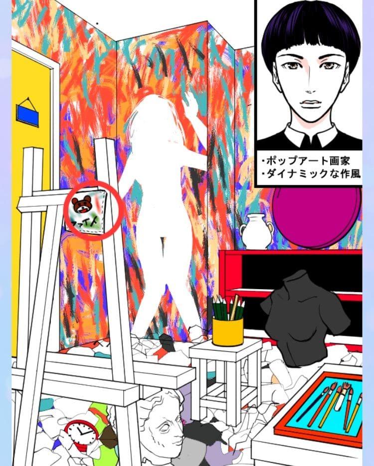 【浮気され女】 ステージ7「ポップアートな彼」の問題.03の答え