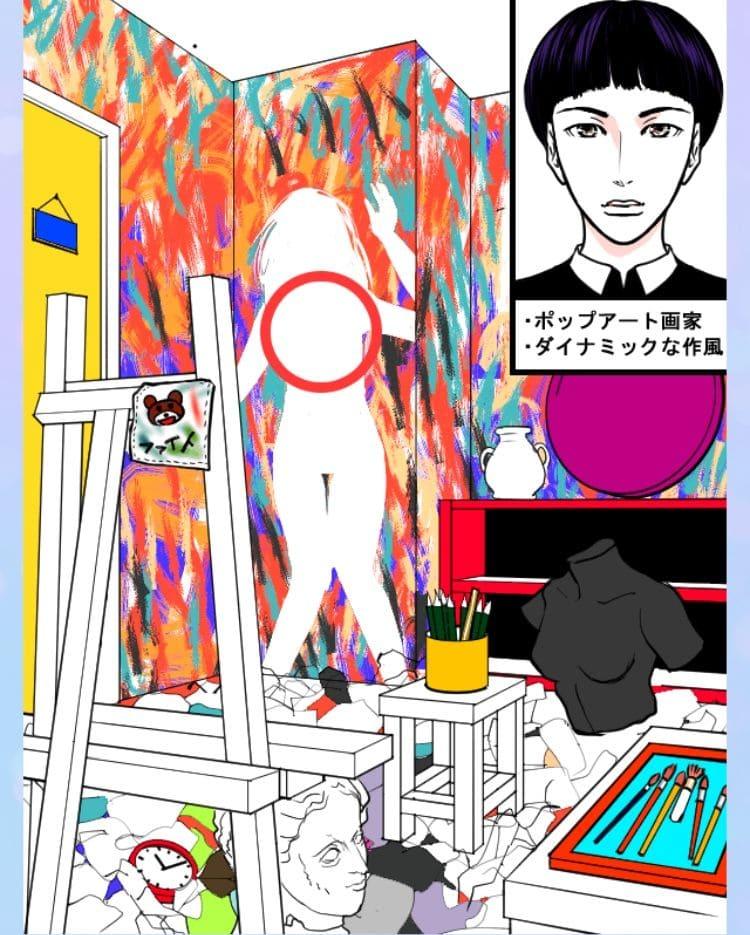 【浮気され女】 ステージ7「ポップアートな彼」の問題.04の答え