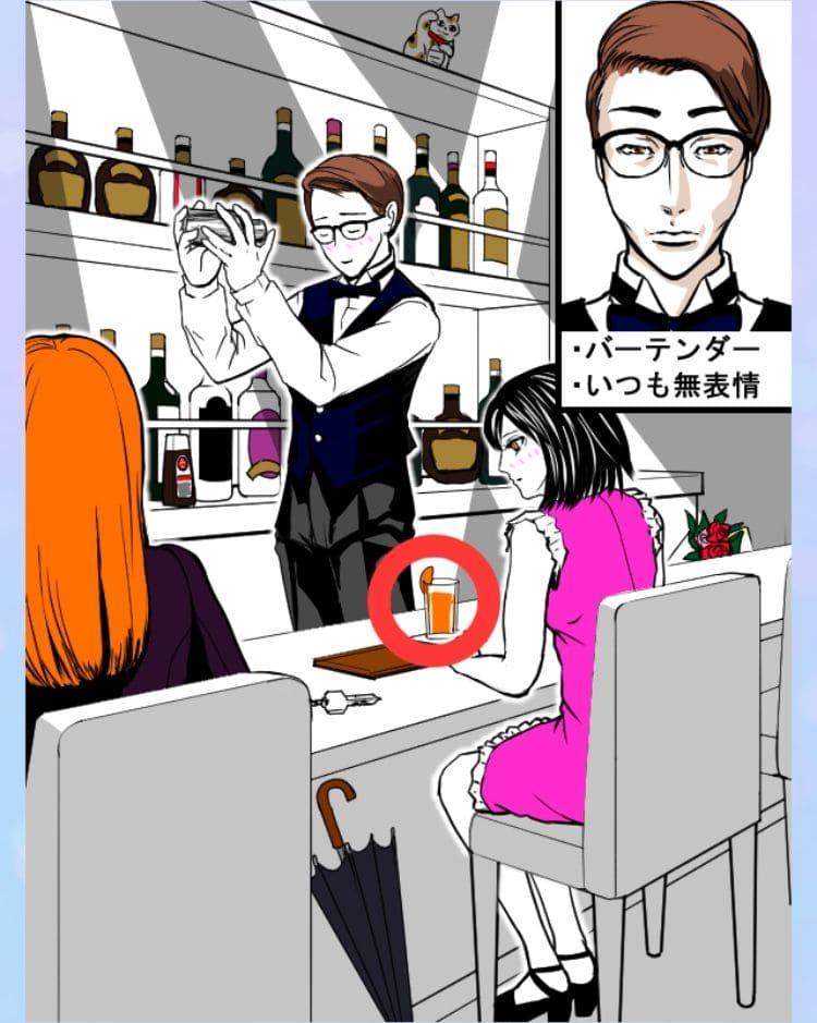 【浮気され女】 ステージ12「バーテンダーな彼」の問題.01の答え