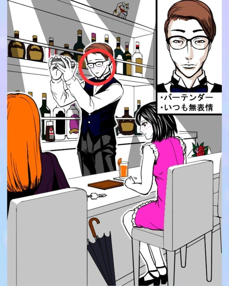 【浮気され女】 ステージ12「バーテンダーな彼」の問題.02の答え