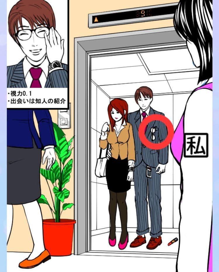 【浮気され女】 ステージ14「ベンチャー社長な彼」の問題.01の答え