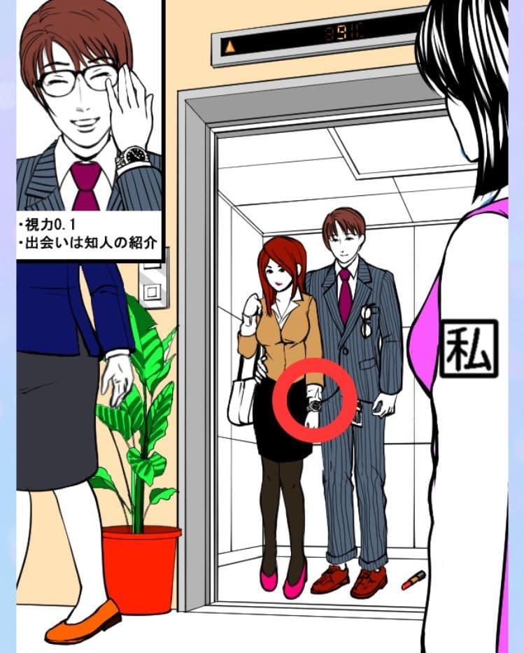 【浮気され女】 ステージ14「ベンチャー社長な彼」の問題.02の答え