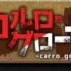 【カルロ・グローチェ】日本有数のグロテスクサイトとは?ウイルスなどの危険性はある